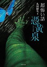 表紙: 「超」怖い話 憑黄泉 「超」怖い話シリーズ (竹書房文庫)   久田樹生