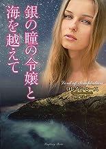 表紙: 銀の瞳の令嬢と海を越えて (ラズベリーブックス) | 旦紀子