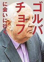 表紙: ゴルバチョフに会いに行く (集英社学芸単行本)   亀山郁夫