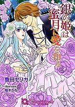 表紙: 銀の姫は蜜月に愛を知る【書下ろし】 (トパーズノベルス) | 豊田セリカ