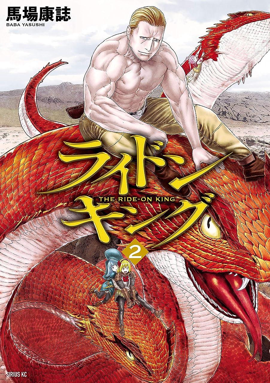 小競り合い送る換気ライドンキング(2) (シリウスコミックス)