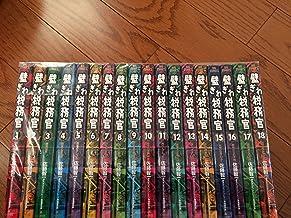 壁ぎわ税務官 コミック 全18巻完結セット (壁ぎわ税務官 )