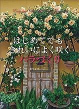 表紙: きれいによく咲く バラづくり はじめてでも | 松尾正晃