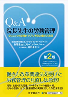 Q&A 院長先生の労務管理(第2版)