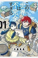 この世界は不完全すぎる(1) (コミックDAYSコミックス) Kindle版