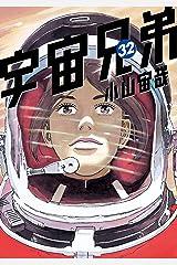 宇宙兄弟(32) (モーニングコミックス) Kindle版