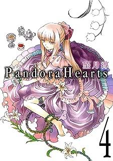 PandoraHearts 4巻 (デジタル版Gファンタジーコミックス)