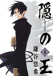 隠の王 10巻 (デジタル版Gファンタジーコミックス)