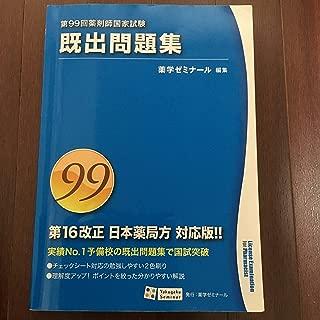 第99回薬剤師国家試験 既出問題集