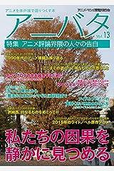 アニバタ Vol.13 [特集]アニメ評論界隈の人々の告白 ムック