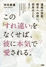 表紙: 連絡の回数、相手への想い、将来のこと、etc. この「すれ違い」をなくせば、彼に本気で愛される。 大和出版 | 沖川 東横
