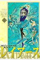魔法騎士レイアース(2) (なかよしコミックス) Kindle版