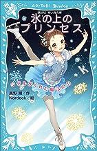 表紙: 氷の上のプリンセス ジゼルがくれた魔法の力 (講談社青い鳥文庫)   Nardack