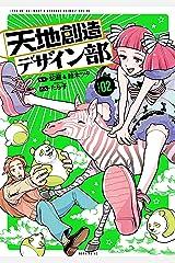 天地創造デザイン部(2) (モーニングコミックス) Kindle版
