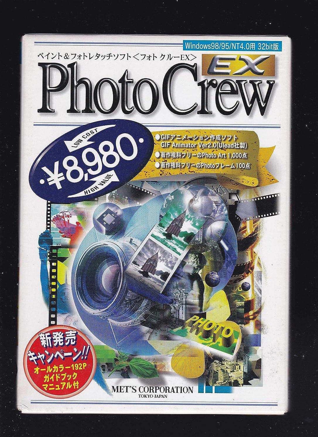 肥料素子結果Photo Crew EX