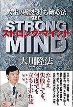 表紙: ストロング・マインド 人生の壁を打ち破る法 | 大川隆法