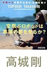 表紙: 空飛ぶロボットは黒猫の夢を見るか? ドローンを制する者は、世界を制す (集英社ビジネス書) | 高城剛