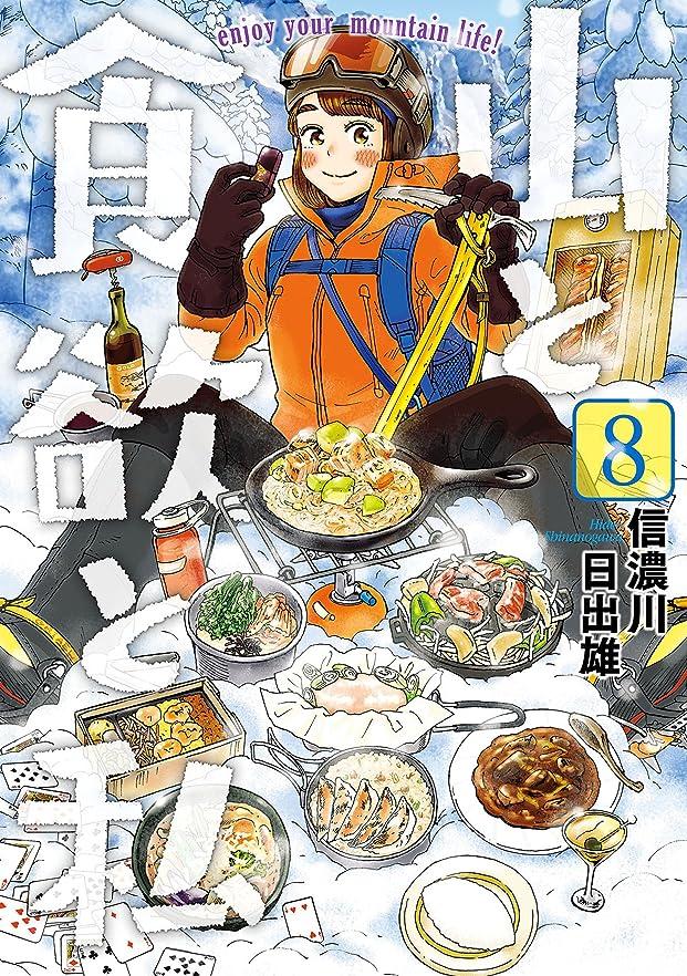 学部簿記係前任者山と食欲と私 8巻: バンチコミックス