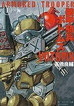 表紙: 装甲騎兵ボトムズ I.ウド編 (角川スニーカー文庫) | 大河原 邦男