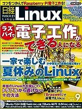 表紙: 日経Linux(リナックス) 2015年 09月号 [雑誌] | 日経Linux編集部