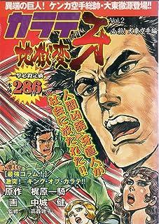 カラテ地獄変牙 vol.2 (BUNCH WORLD)