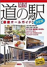 表紙: 関西 道の駅徹底オールガイド 決定版 | あんぐる