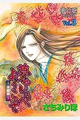 夢やしきへようこそ 帝都編 Vol.3 (夢幻燈コミックス) Kindle版