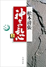 表紙: 神々の乱心 上 (文春文庫) | 松本 清張