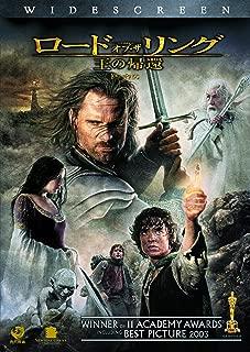 ロード・オブ・ザ・リング / 王の帰還 スペシャル・プライス版 [DVD]