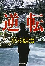 表紙: 逆転(鶴見京介弁護士シリーズ) (集英社文庫) | 小杉健治
