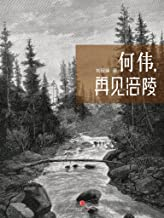 Peter Hessler: A Farewell to River Tower (Chinese Version) (China Stories) (Chinese Edition)