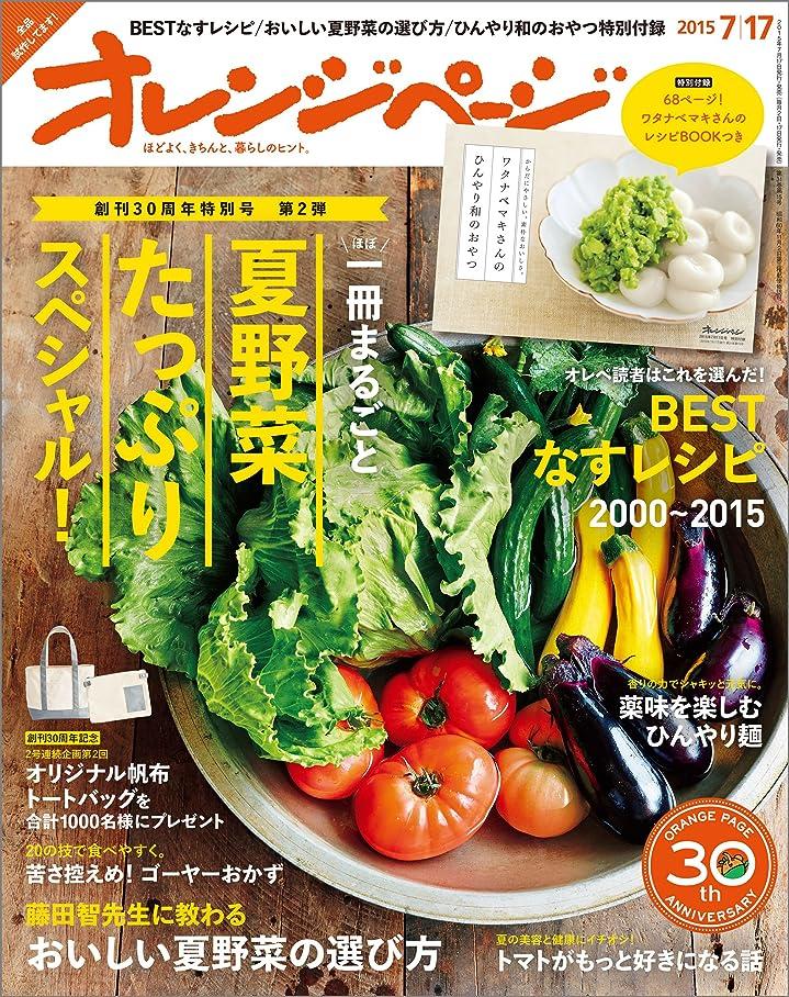 量で寓話試みオレンジページ 2015年 7/17号 [雑誌]
