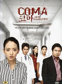 韓国OCNドラマ コーマ/昏睡 DVD-SET イム・ウォニ イ・セウン リージョンコード3 ap02