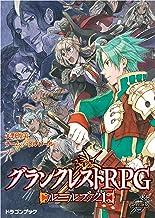 表紙: グランクレストRPGルールブック 1 (富士見ドラゴンブック) | 矢野俊策/チーム・バレルロール