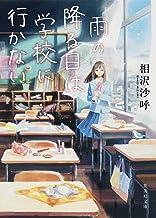 表紙: 雨の降る日は学校に行かない (集英社文庫) | 相沢沙呼