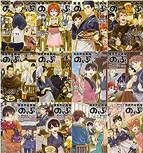 異世界居酒屋「のぶ」 コミック 1-12巻セット (角川コミックス・エース)