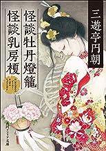 表紙: 怪談牡丹燈籠・怪談乳房榎 (角川ソフィア文庫) | 三遊亭 円朝