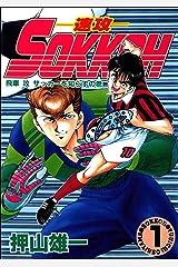 Sokkoh 1巻 Kindle版