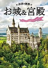 表紙: 世界の絶景 お城&宮殿 | 学研パブリッシング編集部