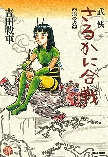 武侠さるかに合戦 地の巻 (ビームコミックス)