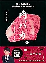 表紙: 肉バカ。No Meat,No Life.を実践する男が語る和牛の至福 (集英社学芸単行本) | 小池克臣