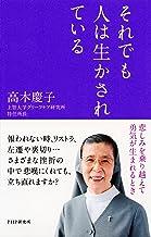 表紙: それでも人は生かされている 悲しみを乗り越えて勇気が生まれるとき | 高木 慶子