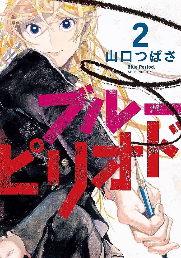 煩わしい強大なプールブルーピリオド(2) (アフタヌーンコミックス)