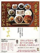 表紙: 「食事」を正せば、病気、不調知らずのからだになれる ふるさと村のからだを整える「食養術」 | 草野かおる
