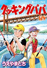 表紙: クッキングパパ(128) (モーニングコミックス) | うえやまとち