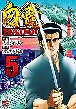 表紙: 白竜HADOU 5 | 渡辺みちお