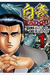 白竜HADOU 1 Kindle版