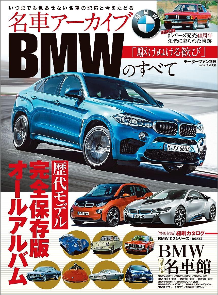 前に追い越すインカ帝国名車アーカイブ BMWのすべて