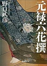 表紙: 元禄六花撰 | 野口武彦