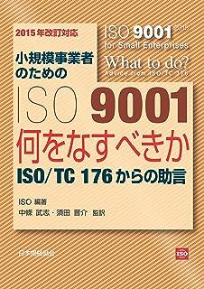 2015年改訂対応 小規模事業者のためのISO 9001 何をなすべきか―ISO/TC 176からの助言